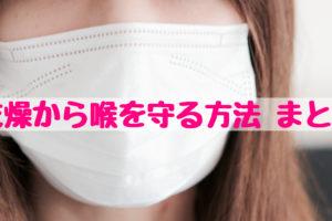 乾燥から喉を守る方法まとめ