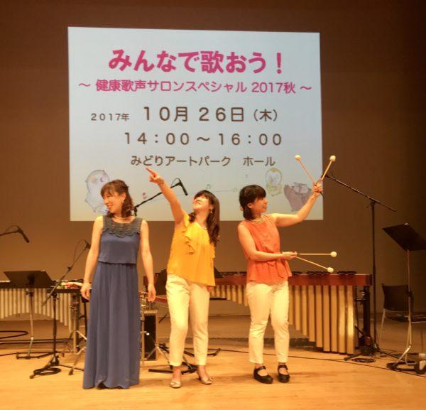 みんなで歌おう!の出演者3人