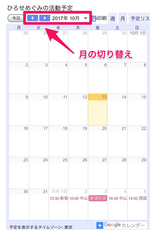 ひろせめぐみの活動予定カレンダー