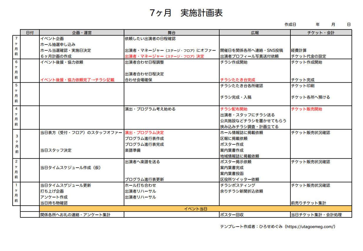 地域イベント計画表