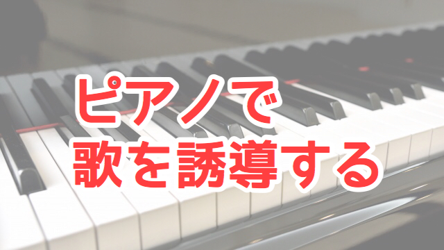 ピアノで歌を誘導する