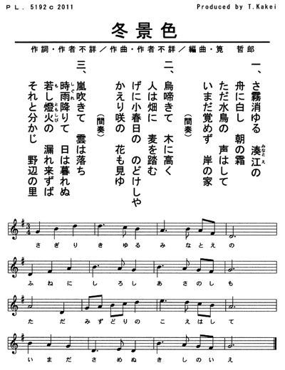 冬景色の楽譜