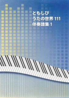 ともしびうたの世界111伴奏譜集
