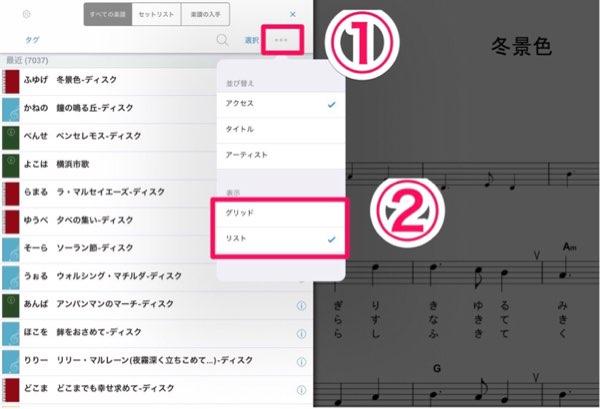 piaScoreでグリッド表示とリスト表示を切り替える方法