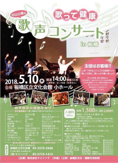 杉山公章さんの歌声コンサートチラシ