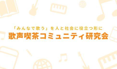 歌声喫茶コミュニティ研究会