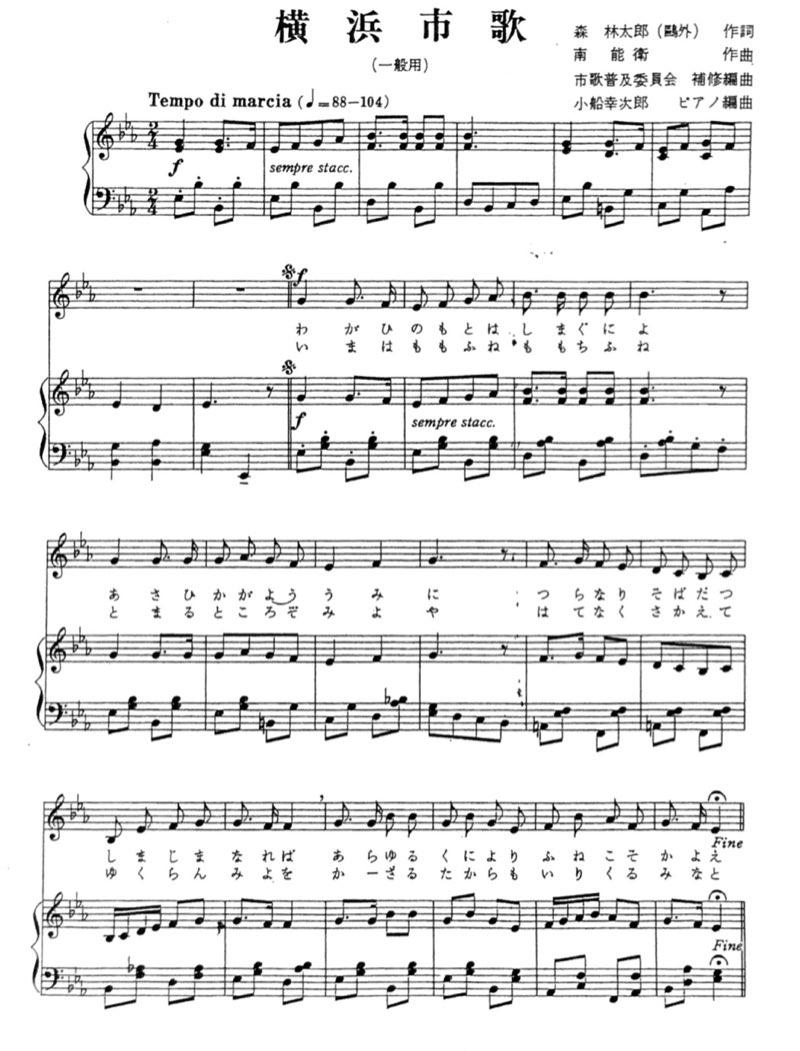 横浜市歌の楽譜(背景なし)