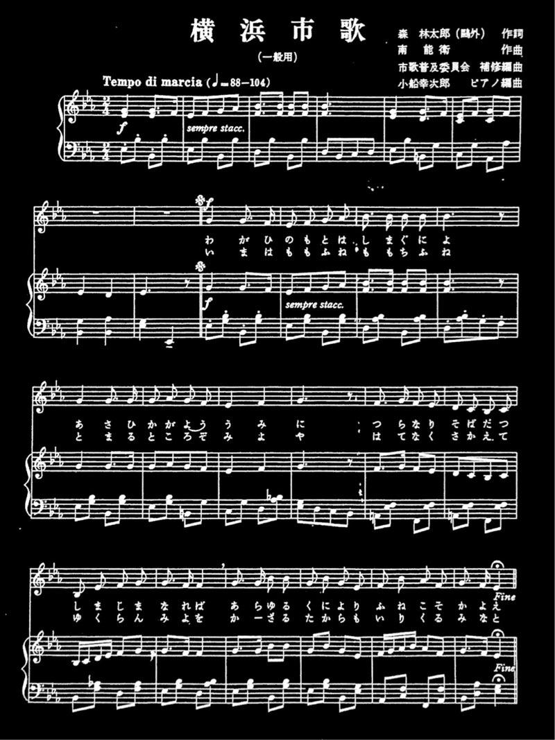 横浜市歌の楽譜(反転)