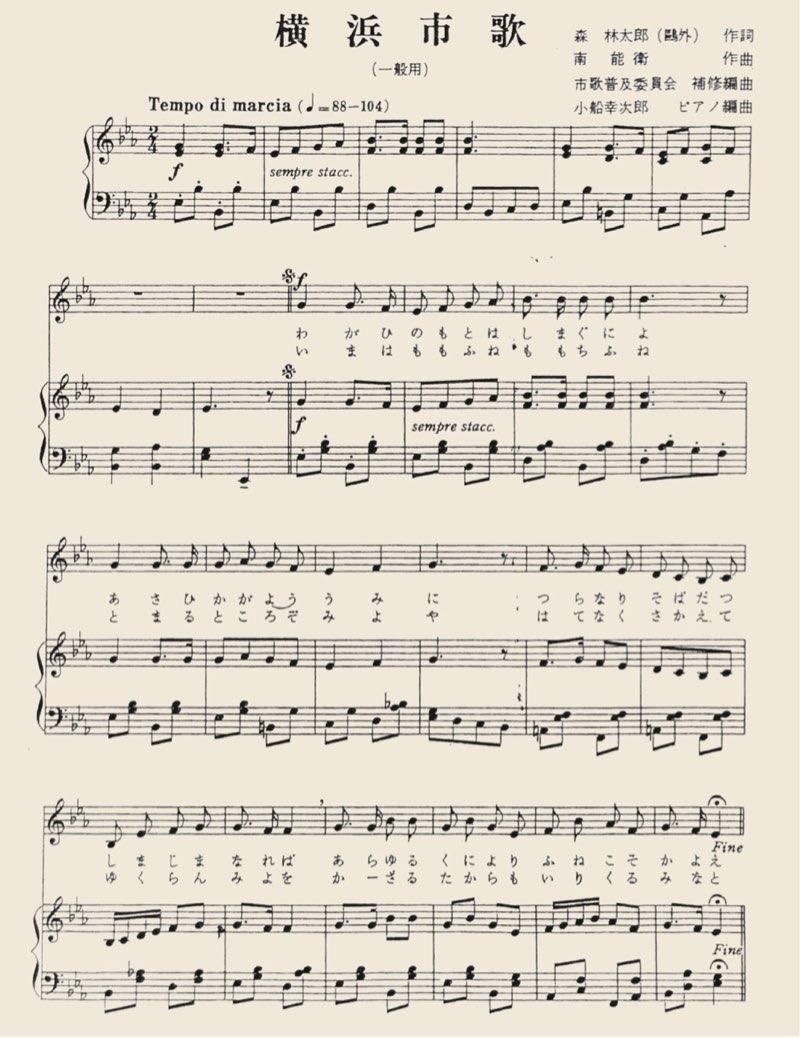 横浜市歌の楽譜(セピア)