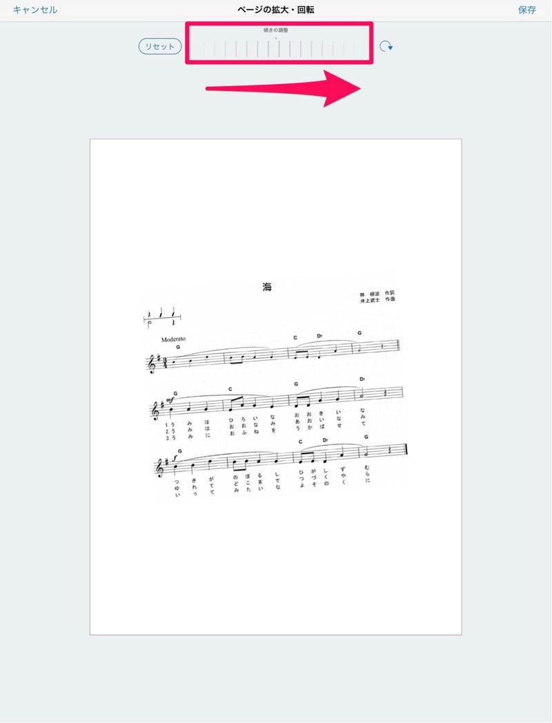 Piascoreで楽譜の傾きを調整