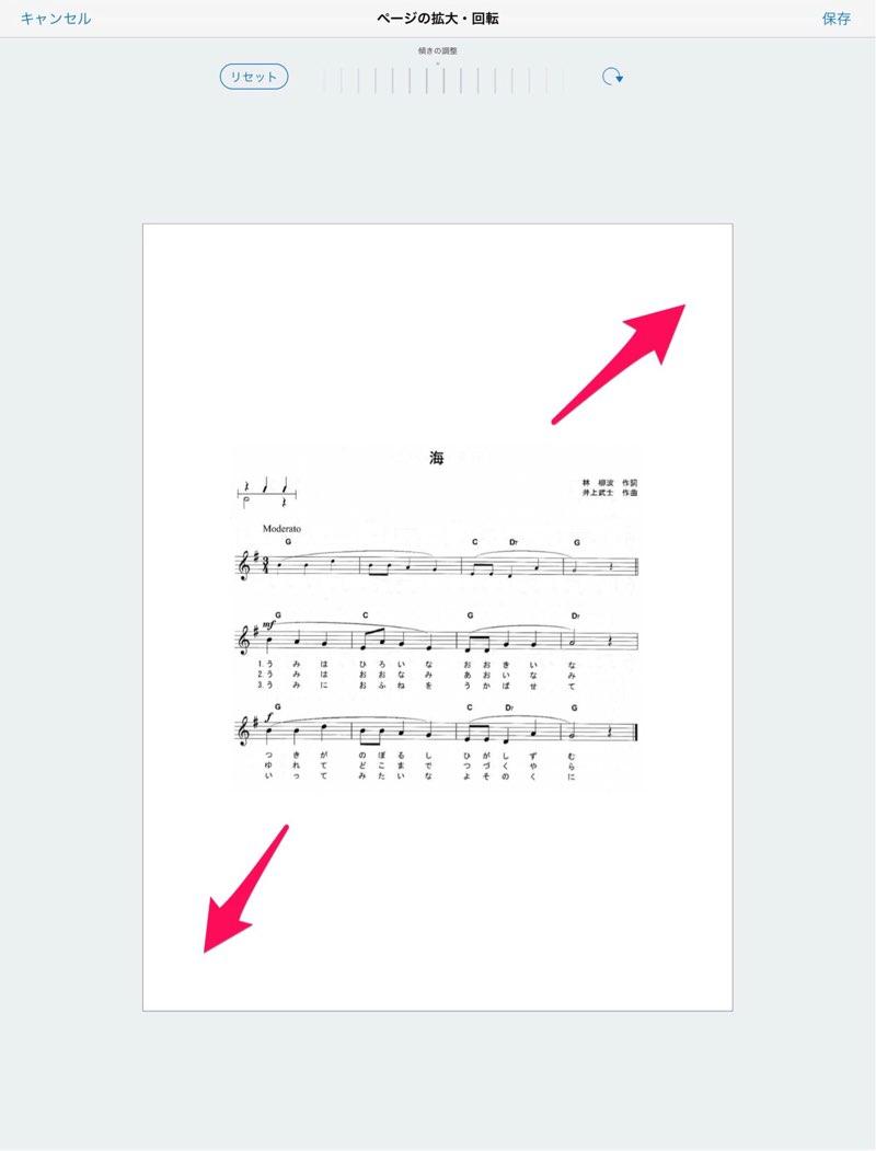 Piascoreで楽譜を拡大する