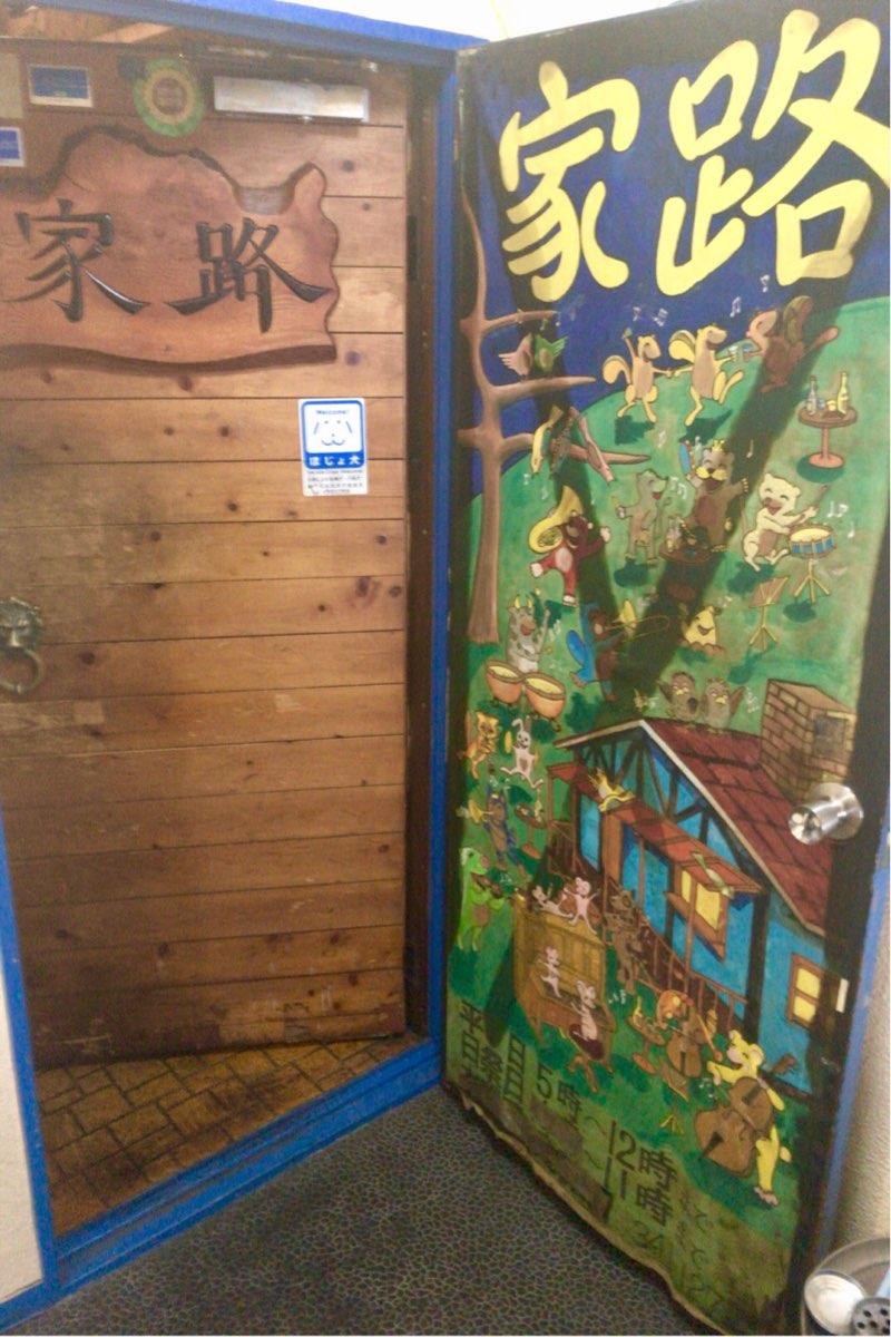 家路の入り口にあるドア