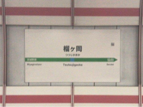 榴ヶ岡の駅