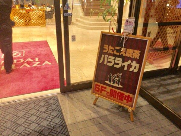 仙台サンプラザホテルの6階にあるバラライカ