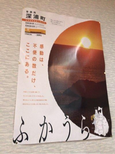 深浦の観光のポスター