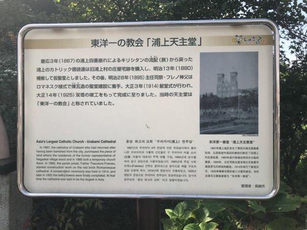 浦上天主堂(浦上教会)は東洋一の教会と言われた