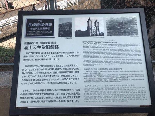浦上天主堂(浦上教会)の鐘楼の説明看板