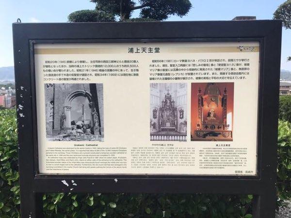 浦上天主堂(浦上教会)の説明看板